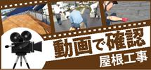 前橋市、桐生市、高崎市、伊勢崎市、沼田市、渋川市、みどり市やその周辺のエリア、その他地域の屋根工事を動画で確認