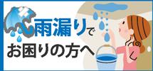 前橋市、桐生市、高崎市、伊勢崎市、沼田市、渋川市、みどり市やその周辺エリアで雨漏りでお困りの方へ
