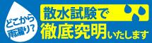 前橋市、桐生市、高崎市、伊勢崎市、沼田市、渋川市、みどり市やその周辺エリアの雨漏り対策、散水試験もお任せください