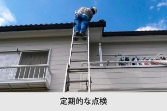 定期的な屋根点検の様子