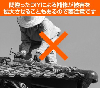 間違ったDIYによる補修が被害を拡大させることがあるため要注意