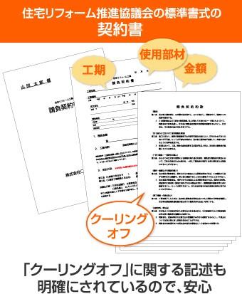住宅リフォーム推進協議会標準書式の契約書