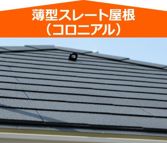 薄型スレート屋根(コロニアル)