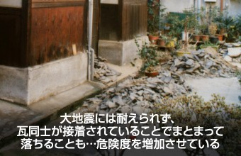 大地震で崩壊した瓦屋根