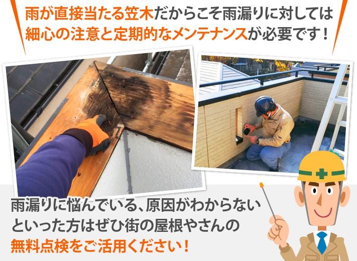雨漏りに悩んでいる、原因がわからないといった方はぜひ街の屋根やさんの無料点検をご活用ください!