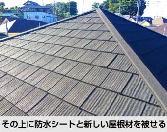 屋根カバー工法では既存の屋根の上に防水シートと新しい屋根材を被せる