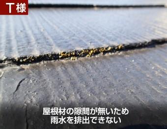 屋根材の隙間がなく雨水の排出ができなくなってしまっている状態