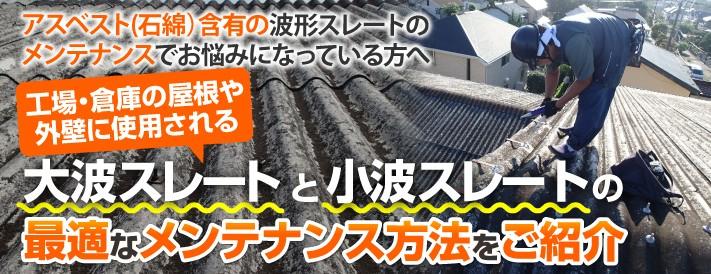 工場・倉庫の屋根や外壁に使用される大波スレートと小波スレートの最適なメンテナンス方法