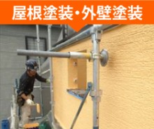 屋根塗装や外壁塗装