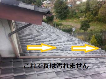 渋川市雨樋説明写真