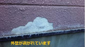 前橋市荒子町の大きなお宅の外壁の剥がれ