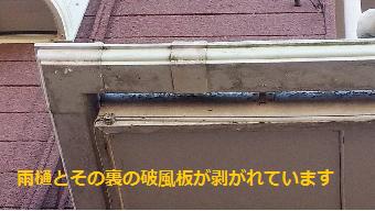 前橋市荒子町の大きなお宅の雨樋と破風板の剥がれ