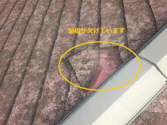 渋川市屋根調査瓦のかけを指摘