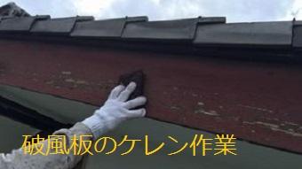 前橋市高花台、庭が広い和風なお宅の破風板のケレン作業
