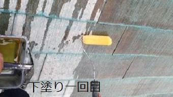 佐波郡玉村町黒いコロニアル屋根の下塗り1回目