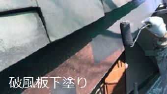 前橋市高花台の和風なお宅で破風板の下塗り作業