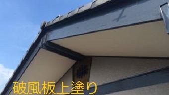 前橋市高花台の和風なお宅で破風板上塗り完了