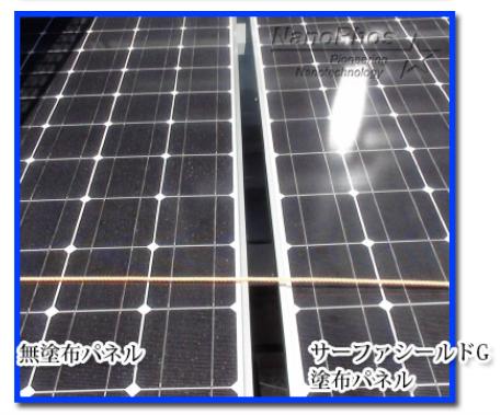 太陽光パネル 無塗装塗装比較