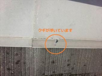 伊勢崎市西久保町S様邸屋根棟板金クギ浮き