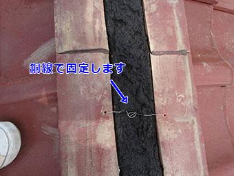 前橋市六供町S様 棟瓦の積み直し のし瓦銅線