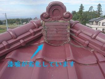前橋市富士見町屋根の漆喰の剥がれ②