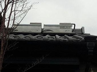 前橋市石倉町屋根上に太陽光温水器