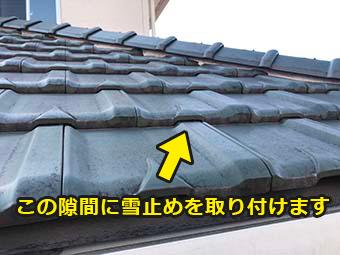 前橋市富士見町で洋瓦に付ける雪止め金具のテスト設置を行いました