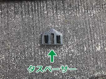 前橋市富士見町Y様邸タスペーサー