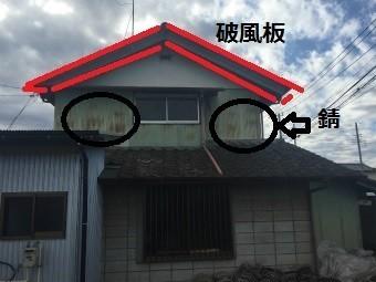 伊勢崎市塗装箇所指摘破風板