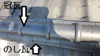 前橋市北代田町で南蛮漆喰で瓦の積み直しをご提案します