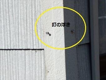 前橋市東大室町 外壁調査