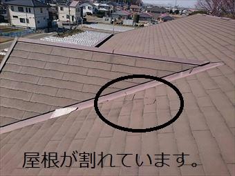 邑楽郡大泉町Aマンション屋根のひび