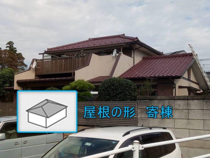 前橋市富士見町屋根の形の説明