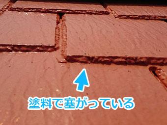 前橋市三俣町 台風後の雨漏り調査 コロニアル縁切り