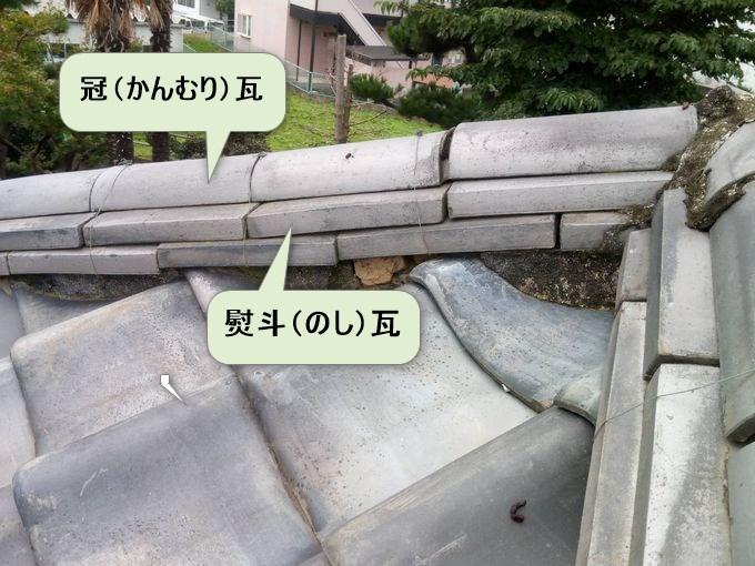 高崎市足門町で屋根調査、かんむり瓦とのし瓦とは屋根のどの部分?