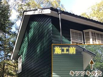 軽井沢屋根塗装工事完成