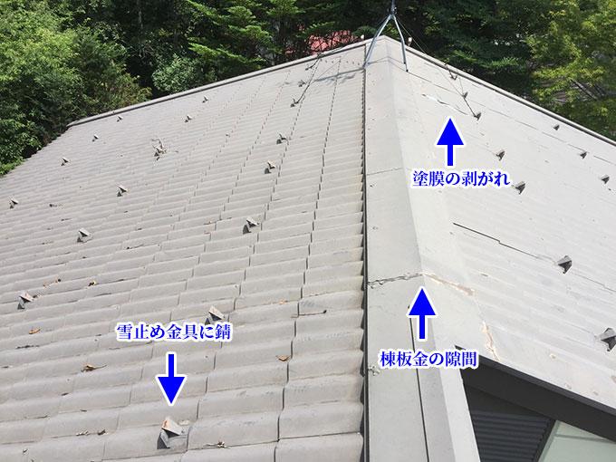 北軽井沢 屋根劣化