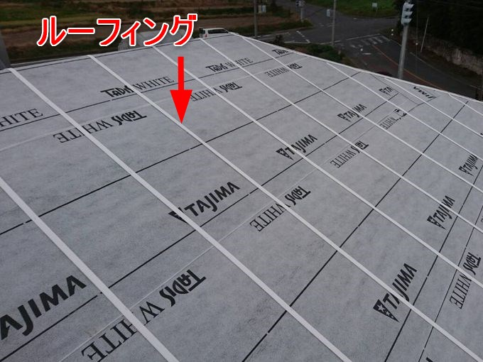 前橋市富士見町ルーフィング