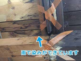 北軽井沢Y様邸雨漏り