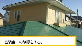 前橋市荒子町の緑色の屋根のお客様、塗装後に最終確認