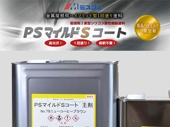 北軽井沢別荘 屋根塗装 PSマイルドSコート