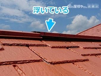 前橋市三俣町 台風後の雨漏り調査 棟板金