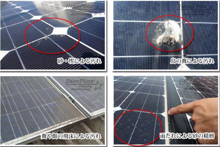 ソーラーパネル汚れ状況