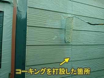 伊勢崎市波志江町T様邸外壁目地塗装