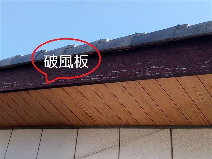 前橋市江木町で破風板とテラス屋根の部分塗り替えのご相談です