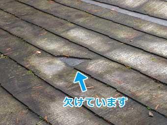 北軽井沢Y様邸屋根欠け