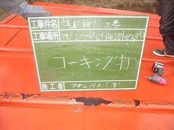 前橋市嶺町屋根補修工事表示ボード