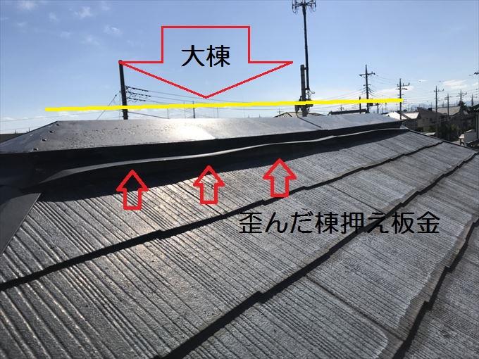 前橋市上小出町でスレート屋根棟板金の歪みと釘浮きの調査に行ってきました