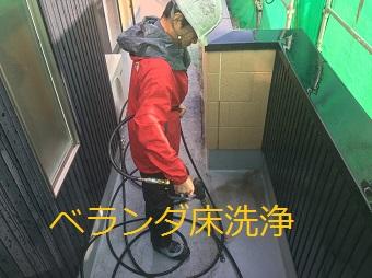高崎市倉賀野町ガルバニウム合板の住宅、ベランダ洗浄
