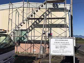 工場屋根塗装 階段足場